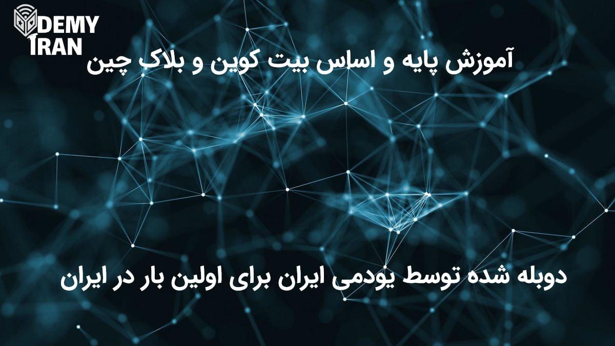 آموزش پایه و اساس بیت کوین و بلاک چین به زبان فارسی