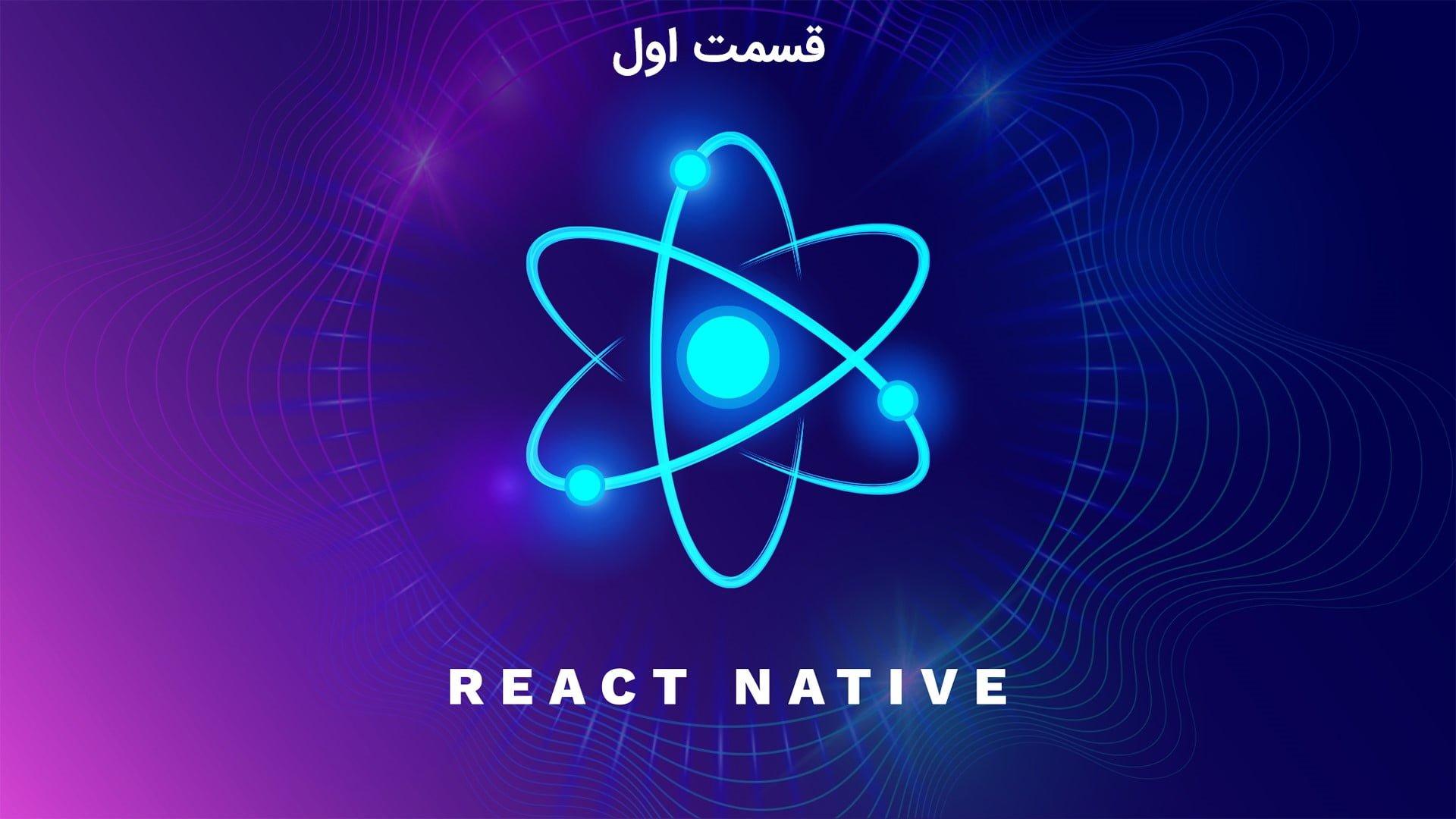 آموزش جامع React Native از سری CodeWithMosh - آموزش جامع React Native - دوره های ماش همدانی