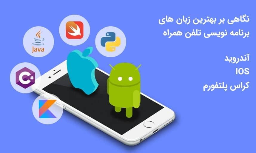 بهترین زبان های برنامه نویسی موبایل