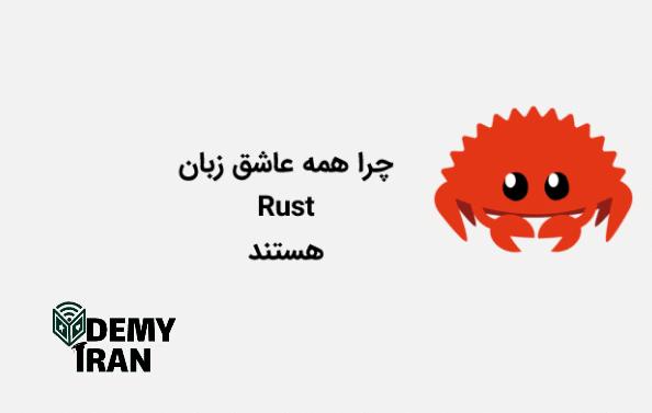 چرا همه عاشق زبان Rust هستند؟