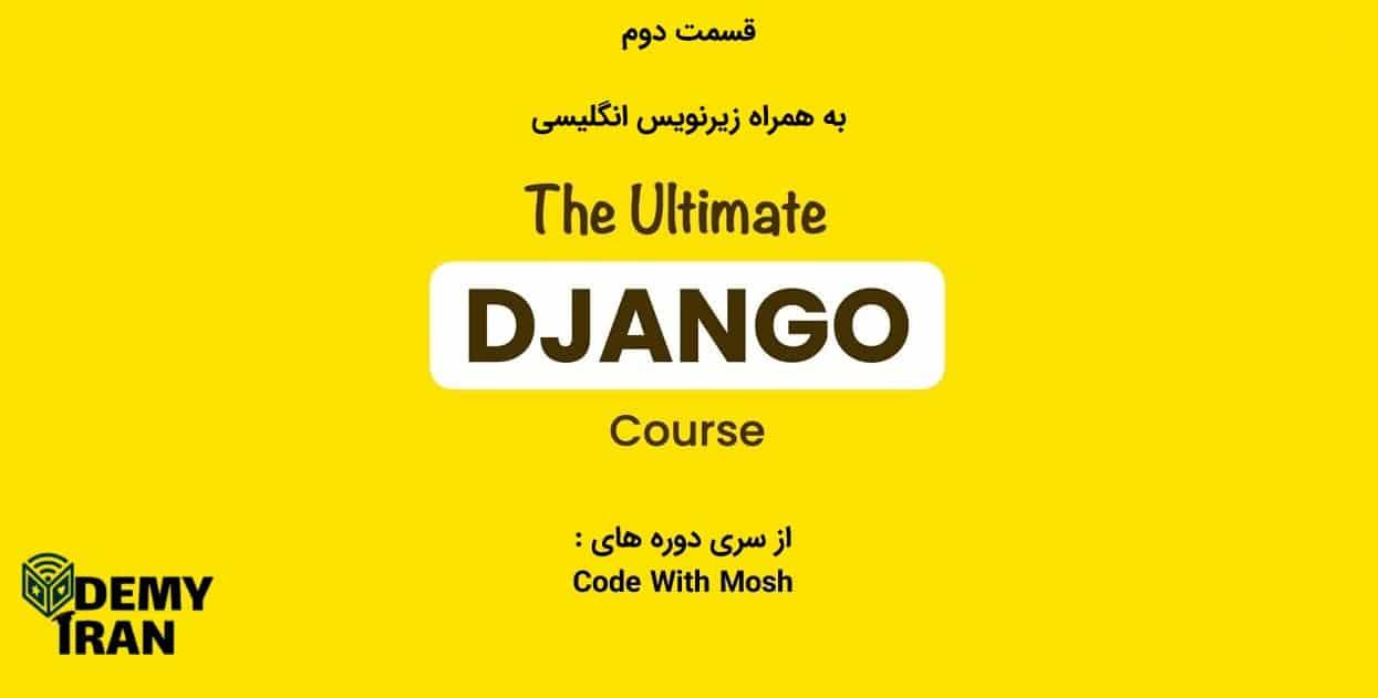 The Ultimate Django Series: Part 2 - آموزش Django از سری CodeWithMosh - آموزش پیشرفته جنگو (Django) از سری ماش همدانی